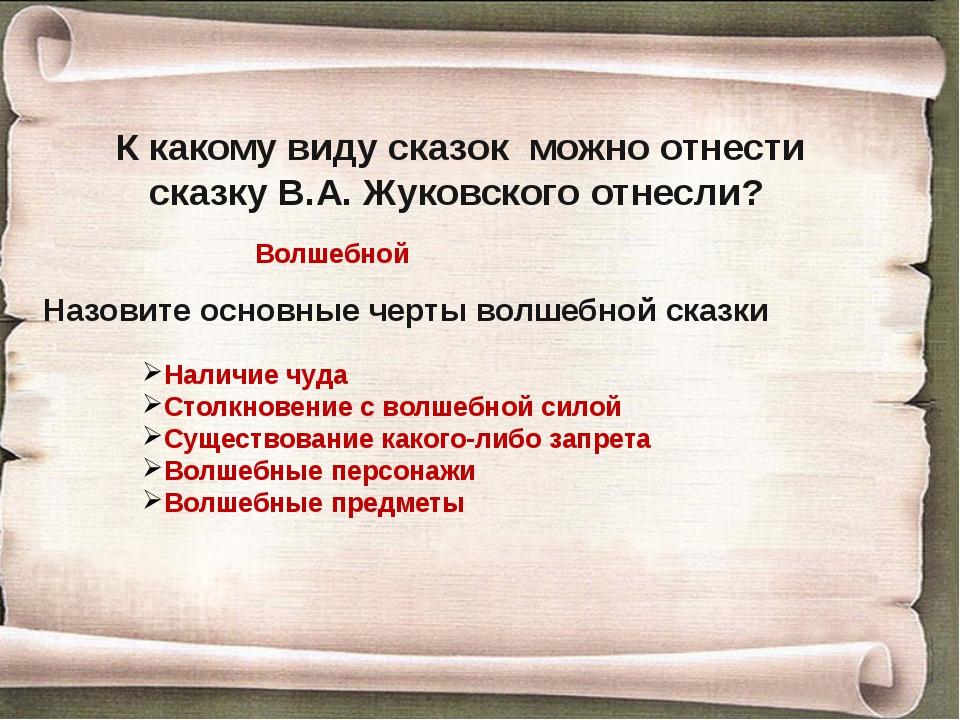К какому виду сказок можно отнести сказку В.А. Жуковского отнесли? Волшебной...