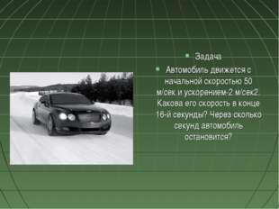 Задача Автомобиль движется с начальной скоростью 50 м/сек и ускорением-2 м/се