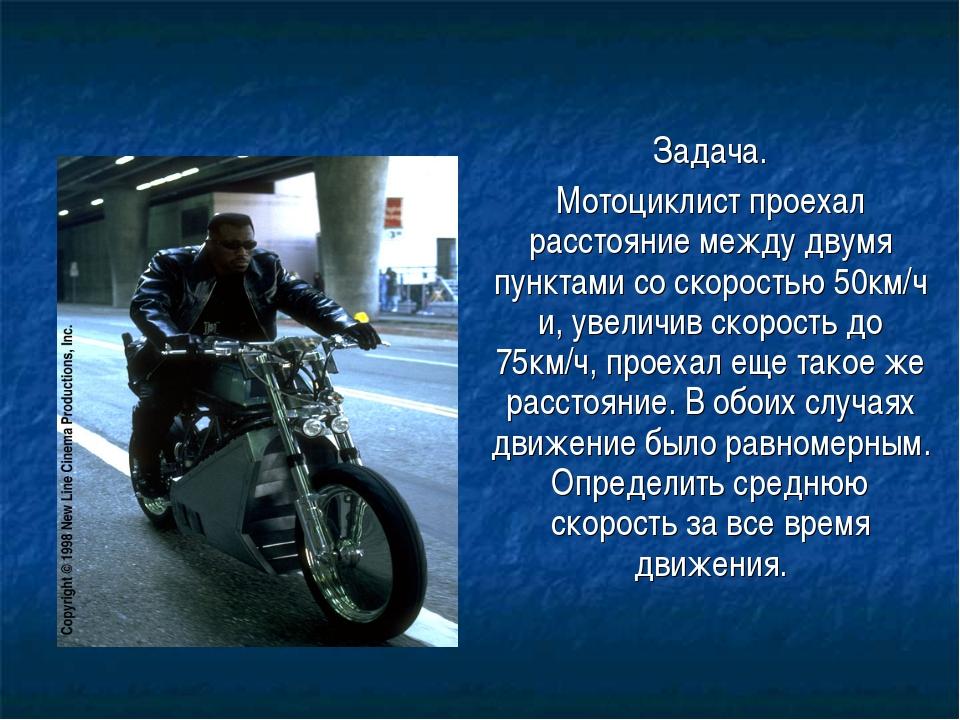 Задача. Мотоциклист проехал расстояние между двумя пунктами со скоростью 50км...