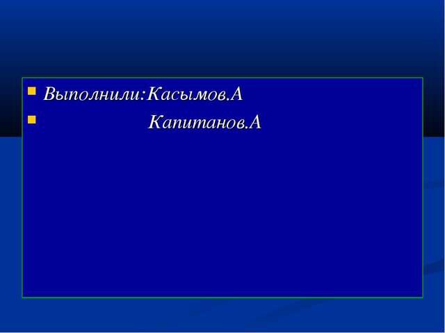 Выполнили:Касымов.А Капитанов.А