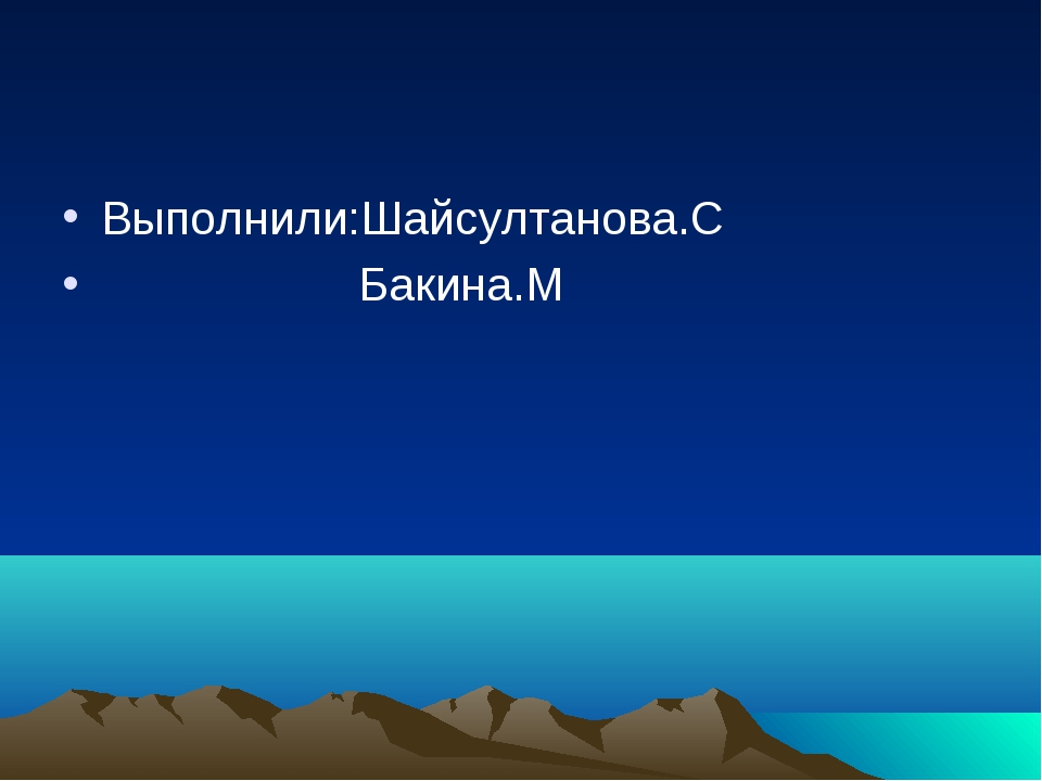 Выполнили:Шайсултанова.С Бакина.М