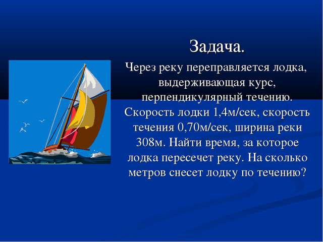 Задача. Через реку переправляется лодка, выдерживающая курс, перпендикулярный...