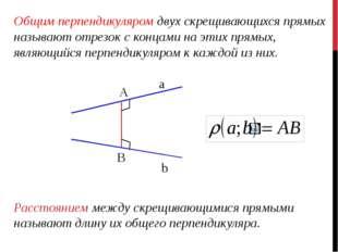 Общим перпендикуляром двух скрещивающихся прямых называют отрезок с концами н
