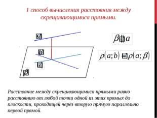 1 способ вычисления расстояния между скрещивающимися прямыми. Расстояние межд