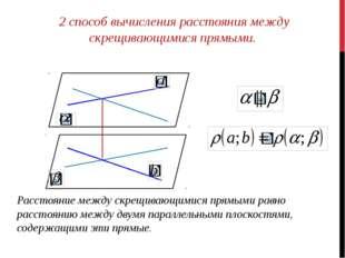 2 способ вычисления расстояния между скрещивающимися прямыми. Расстояние меж