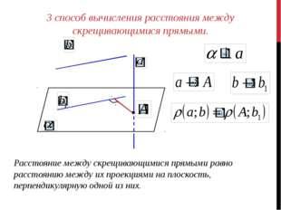 3 способ вычисления расстояния между скрещивающимися прямыми. Расстояние меж
