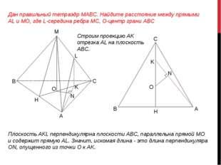 A K B C O H N A B C O H K M L Дан правильный тетраэдр МАВС. Найдите расстояни