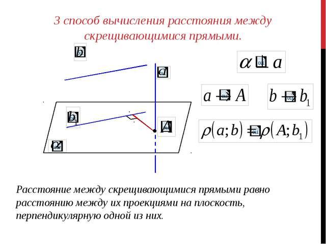 3 способ вычисления расстояния между скрещивающимися прямыми. Расстояние меж...