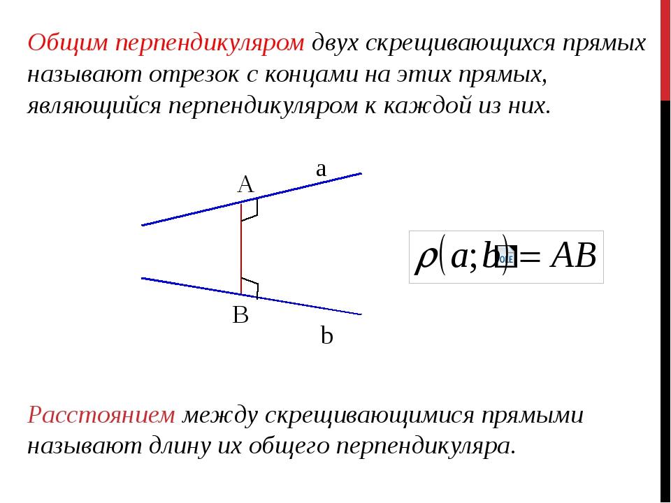 Общим перпендикуляром двух скрещивающихся прямых называют отрезок с концами н...