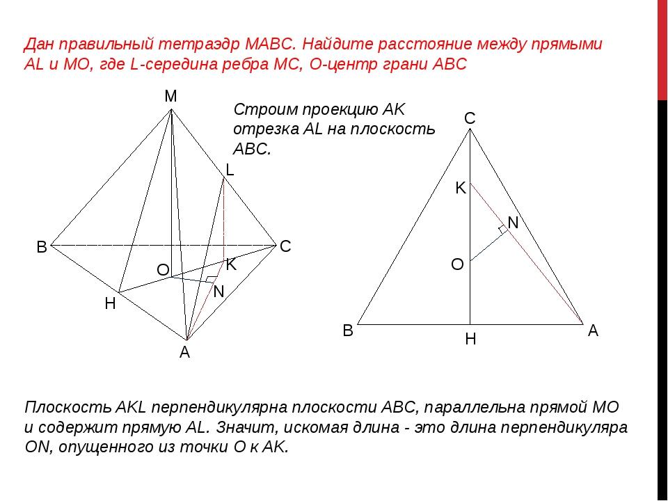 A K B C O H N A B C O H K M L Дан правильный тетраэдр МАВС. Найдите расстояни...