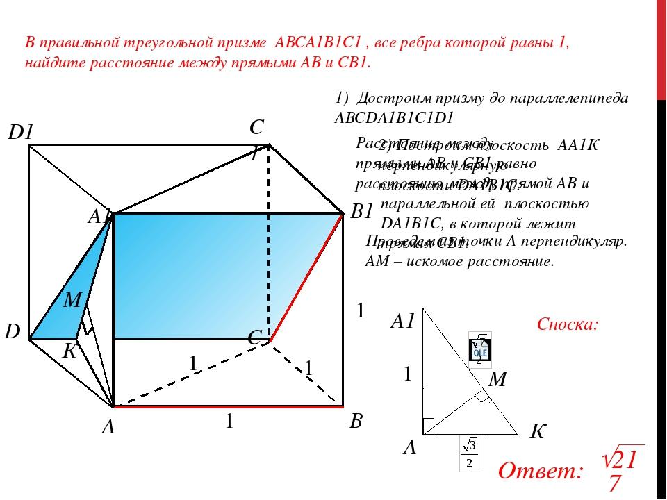 В правильной треугольной призме АВСА1В1С1 , все ребра которой равны 1, найди...