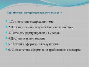 Третий этап. Осуществление деятельности 1.Соответствие содержания теме 2.Логи