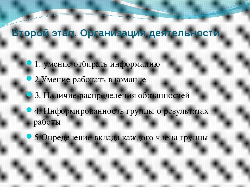 Второй этап. Организация деятельности 1. умение отбирать информацию 2.Умение...