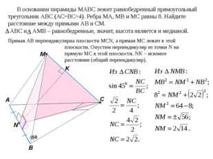 M C A B В основании пирамиды MАВС лежит равнобедренный прямоугольный треугол