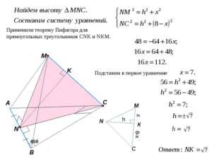 M C A B Применили теорему Пифагора для прямоугольных треугольников СNK и NKM