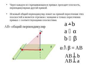 Искомый общий перпендикуляр лежит на прямой пересечения этих плоскостей и яв