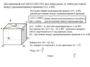 AA1 (АBD) Дан единичный куб ABCDA1B1C1D1 (все ребра равны 1). Найти расстоян