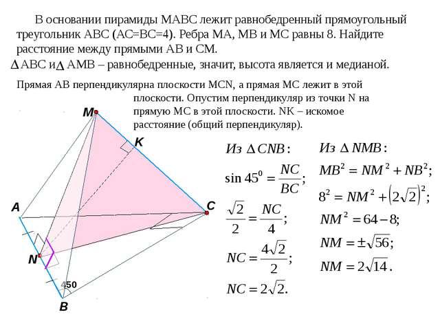 M C A B В основании пирамиды MАВС лежит равнобедренный прямоугольный треугол...