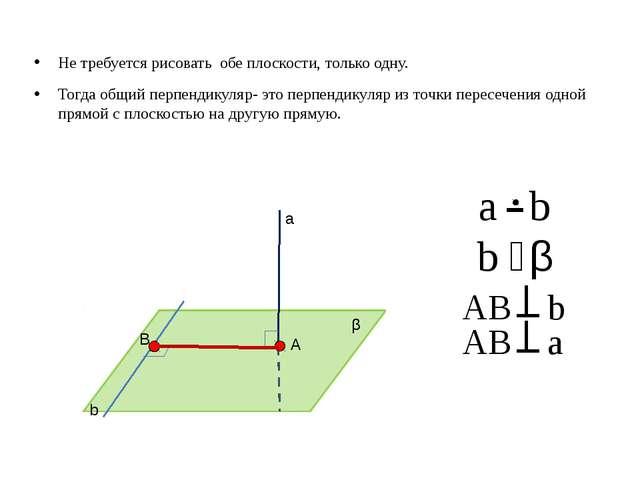 Не требуется рисовать обе плоскости, только одну. Тогда общий перпендикуляр-...