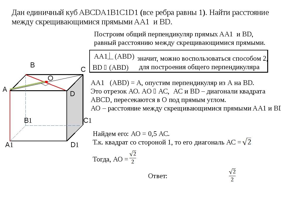 AA1 (АBD) Дан единичный куб ABCDA1B1C1D1 (все ребра равны 1). Найти расстоян...