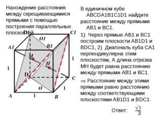 1 1 1 1 М 1) Через прямые АВ1 и ВС1 построим плоскости AВ1D1 и ВDС1, 2) Диаг