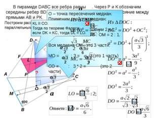 P В пирамиде DАВС все ребра равны . Через Р и К обозначим середины ребер BD