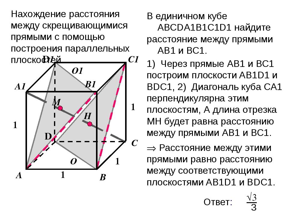 1 1 1 1 М 1) Через прямые АВ1 и ВС1 построим плоскости AВ1D1 и ВDС1, 2) Диаг...