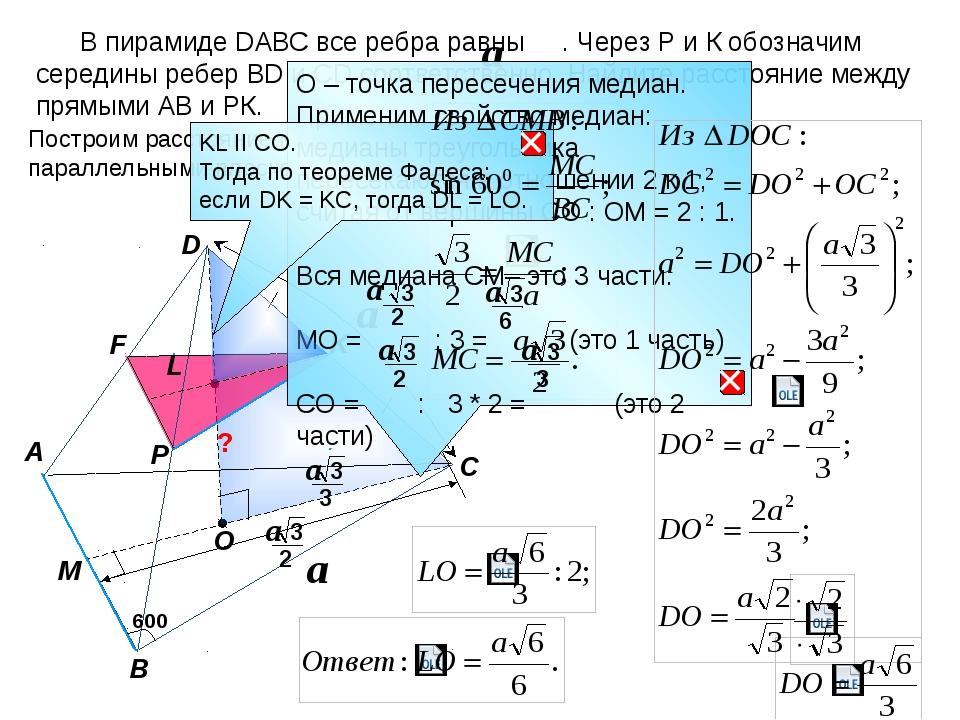 P В пирамиде DАВС все ребра равны . Через Р и К обозначим середины ребер BD...