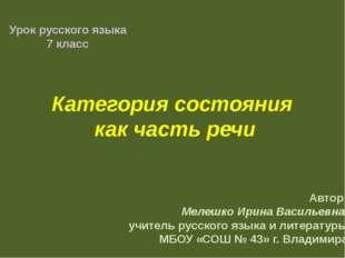 Категория состояния как часть речи Автор: Мелешко Ирина Васильевна, учитель р