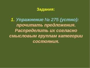 Задания: 1. Упражнение № 275 (устно): прочитать предложения. Распределить их