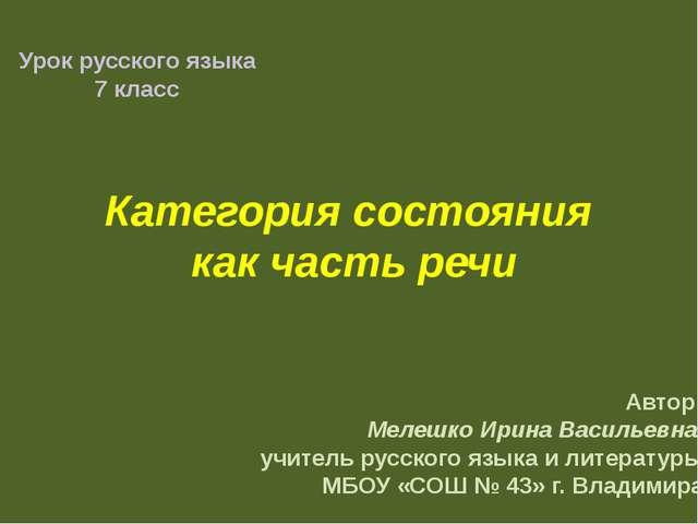 Категория состояния как часть речи Автор: Мелешко Ирина Васильевна, учитель р...