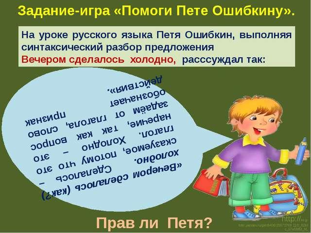 Задание-игра «Помоги Пете Ошибкину». На уроке русского языка Петя Ошибкин, вы...