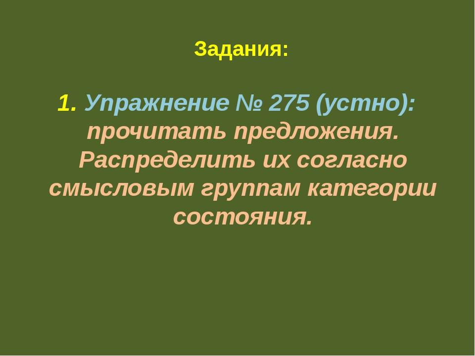Задания: 1. Упражнение № 275 (устно): прочитать предложения. Распределить их...