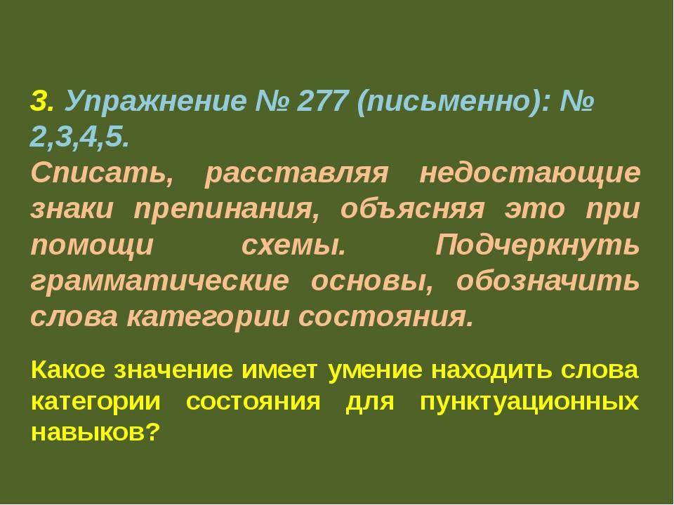 3. Упражнение № 277 (письменно): № 2,3,4,5. Списать, расставляя недостающие з...