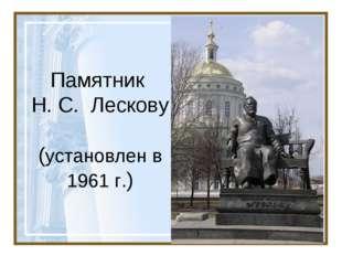 Памятник Н. С. Лескову (установлен в 1961 г.)