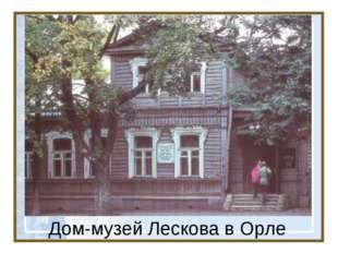 Дом-музей Лескова в Орле