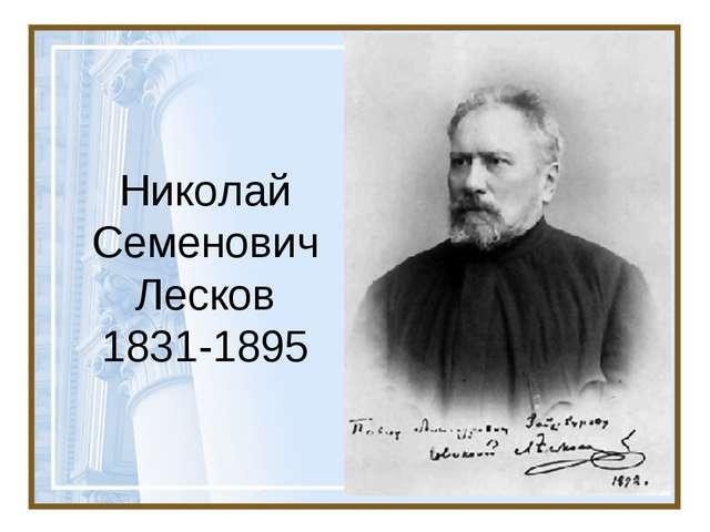 Николай Семенович Лесков 1831-1895