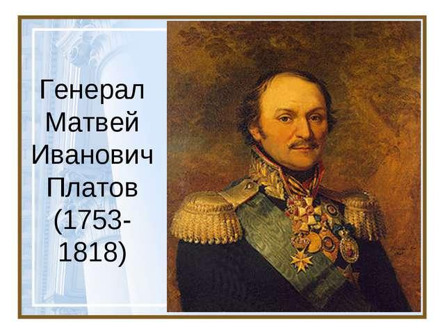 Генерал Матвей Иванович Платов (1753-1818)