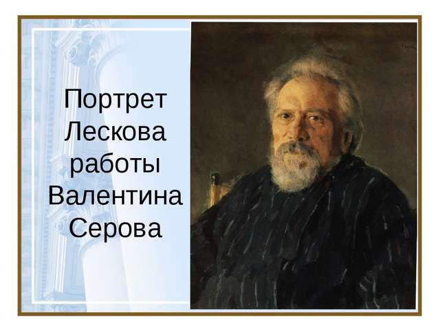 Портрет Лескова работы Валентина Серова