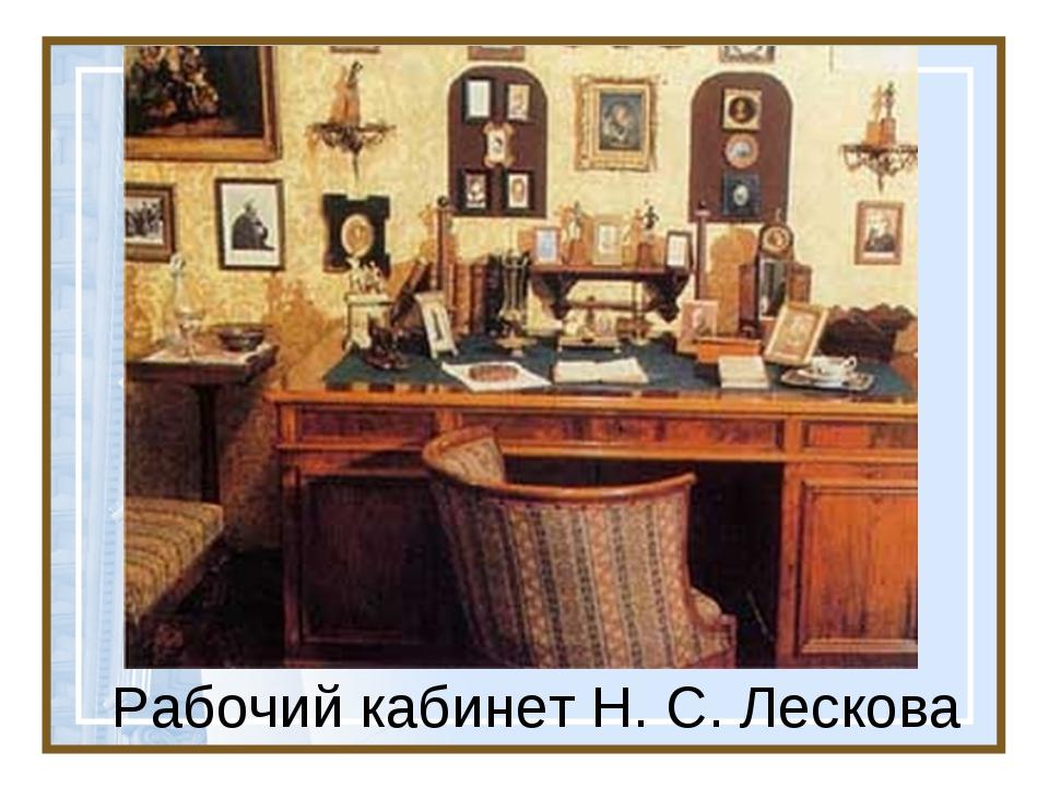 Рабочий кабинет Н. С. Лескова