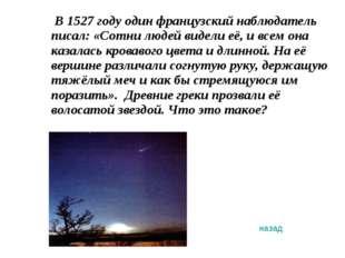 В 1527 году один французский наблюдатель писал: «Сотни людей видели её, и вс