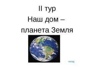 II тур Наш дом – планета Земля назад