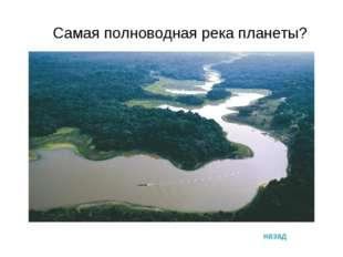 Самая полноводная река планеты? назад