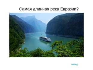 Самая длинная река Евразии? назад