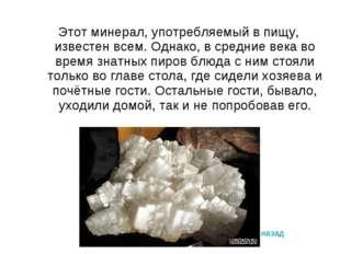 Этот минерал, употребляемый в пищу, известен всем. Однако, в средние века во