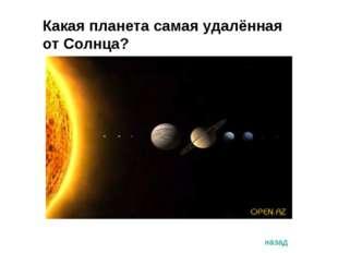 назад Какая планета самая удалённая от Солнца?