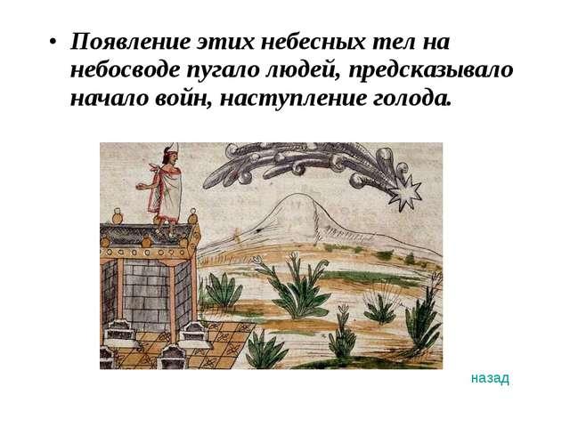 Появление этих небесных тел на небосводе пугало людей, предсказывало начало в...
