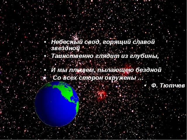 Небесный свод, горящий славой звездной Таинственно глядит из глубины, И мы пл...