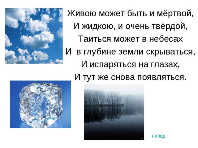 Живою может быть и мёртвой, И жидкою, и очень твёрдой, Таиться может в небеса...