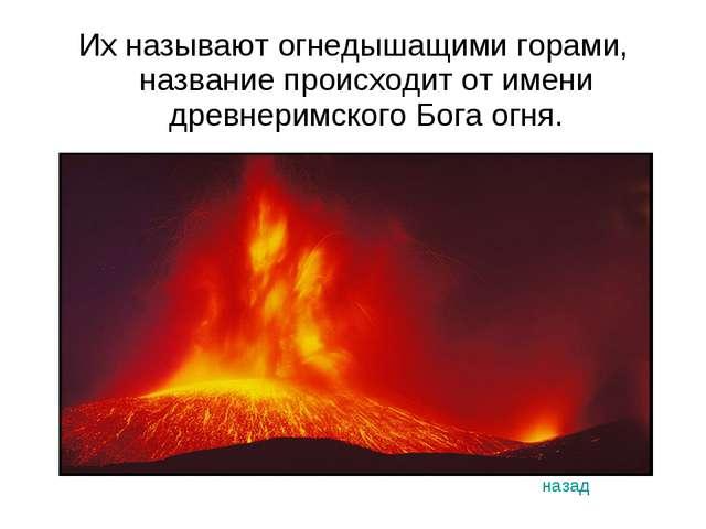 Их называют огнедышащими горами, название происходит от имени древнеримского...